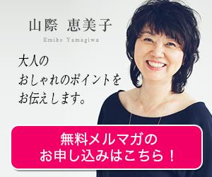 山際恵美子メールマガジン