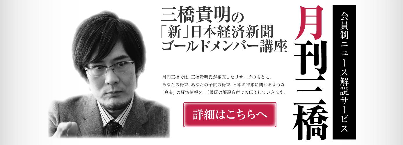 三橋貴明「月刊三橋」